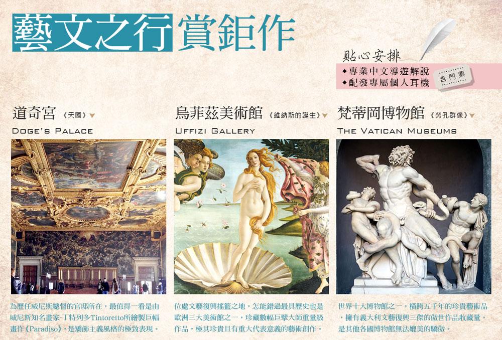 藝文之行賞鉅作-道奇宮、烏菲茲美術館、梵蒂岡博物館