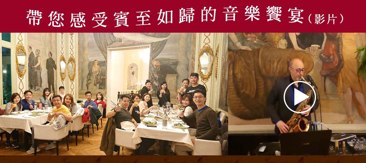 【格蘭國際】義大利13天 - 精彩羅馬之夜 五星酒店內享用音樂晚宴