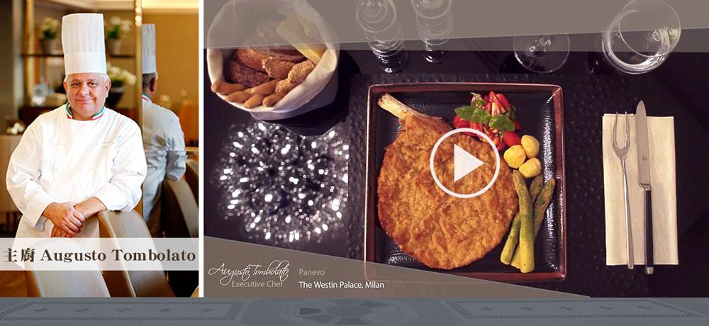 首創五星酒店內晚餐-米蘭炸豬排(飯店知名主廚料理影片)