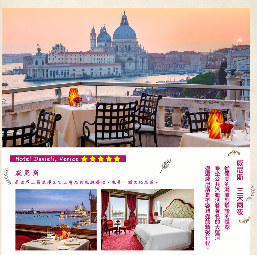 威尼斯5星酒店hotel danieli色遇酒店