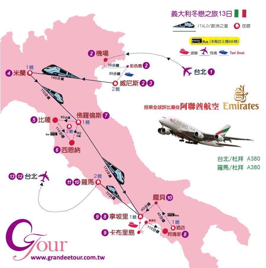 義大利冬戀13天地圖