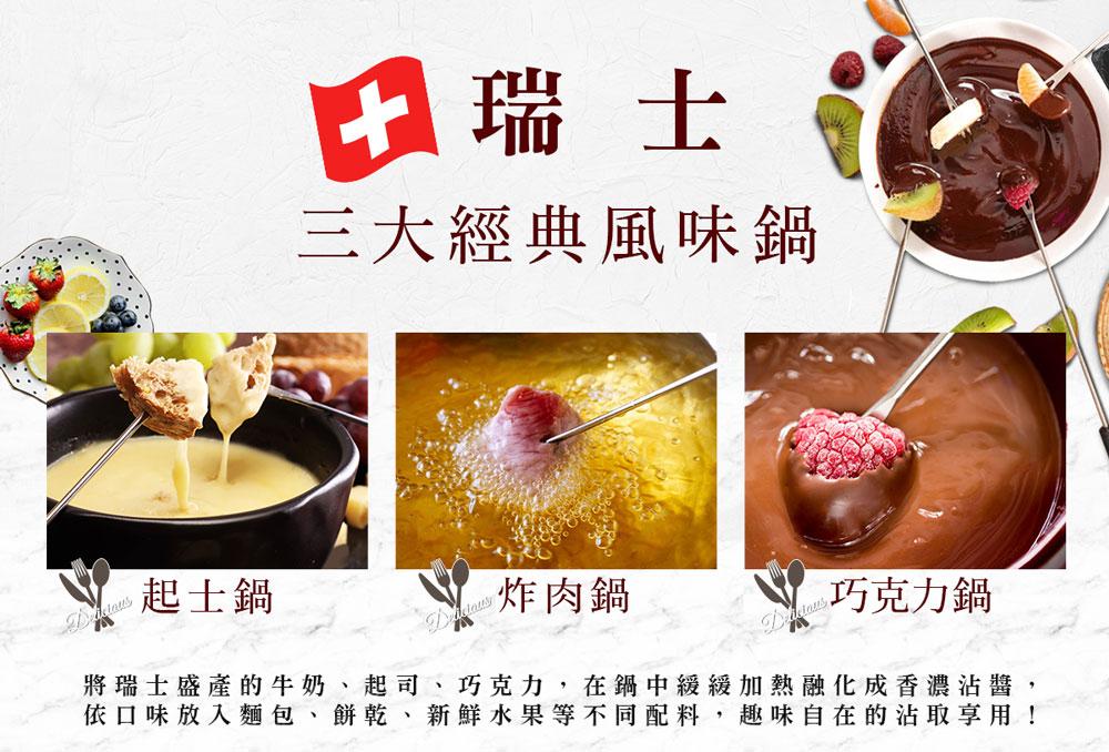 瑞士三大經典風味鍋一次品嘗-起司鍋+炸肉鍋+巧克力鍋