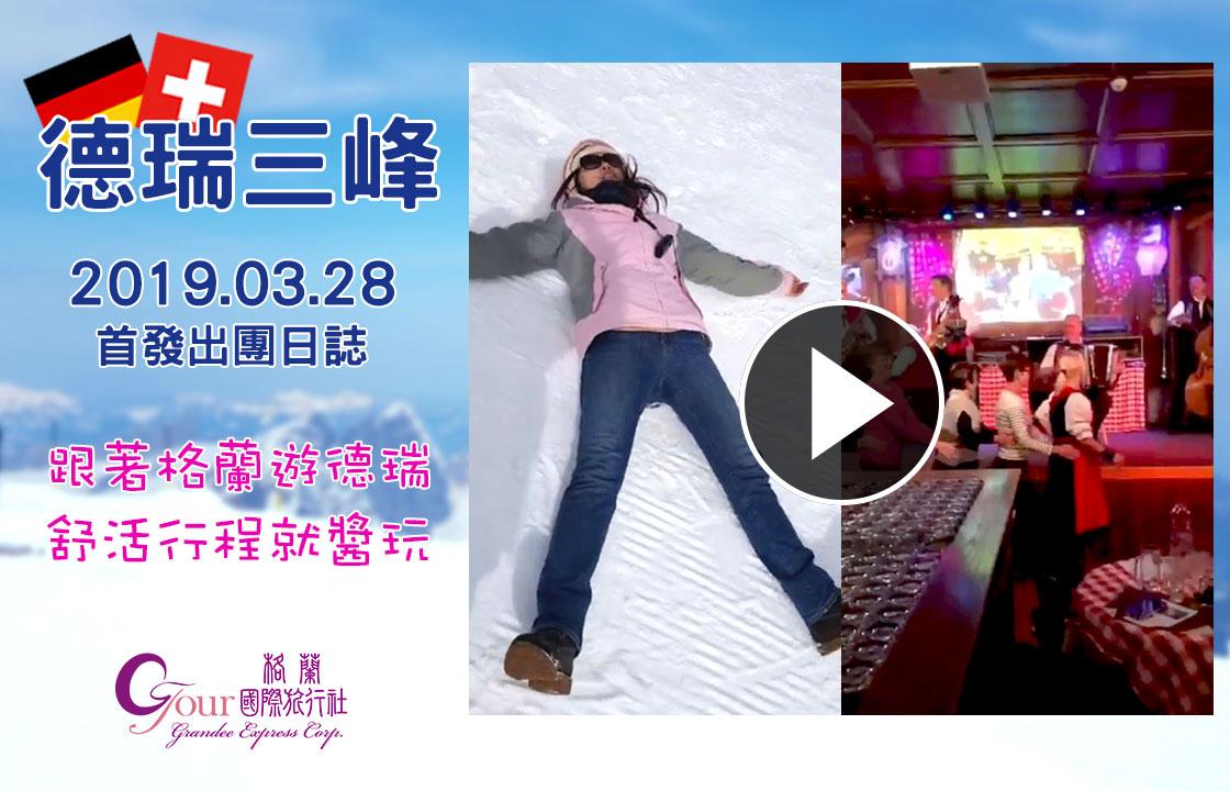 3/28德瑞三峰-首發團